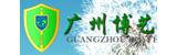 广州博艺环保工程有限公司