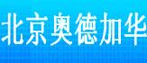 北京奥德加华环保科技有限公司