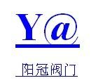 上海陽冠閥門科技有限公司