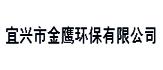 宜興市金鷹環保有限公司
