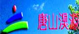 唐山�B源环保有限公司