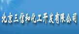 北京三信和化工開發有限公司
