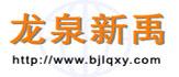北京龙泉新禹科技有限公司