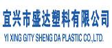 宜兴市盛达塑料有限公司