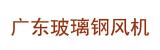 广东玻璃钢风机防腐通风设备有限公司