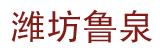 潍坊鲁泉环保设备有限公司