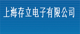 上海存立電子有限公司