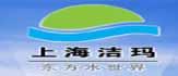 上海洁玛环保科技有限公司
